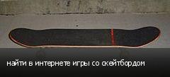 найти в интернете игры со скейтбордом
