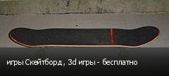 игры Скейтборд , 3d игры - бесплатно