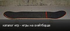 каталог игр - игры на скейтборде