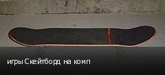 игры Скейтборд на комп