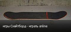 игры Скейтборд - играть online