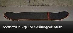 бесплатные игры со скейтбордом online