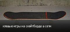 клевые игры на скейтборде в сети
