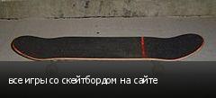 все игры со скейтбордом на сайте