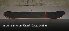 играть в игры Скейтборд online