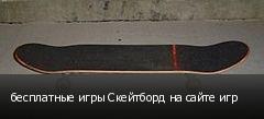 бесплатные игры Скейтборд на сайте игр
