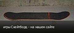игры Скейтборд - на нашем сайте