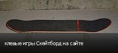 клевые игры Скейтборд на сайте