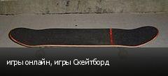игры онлайн, игры Скейтборд