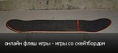 онлайн флеш игры - игры со скейтбордом