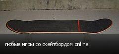 любые игры со скейтбордом online