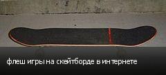 флеш игры на скейтборде в интернете