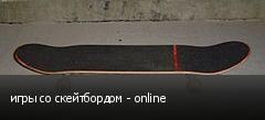 игры со скейтбордом - online