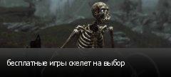 бесплатные игры скелет на выбор