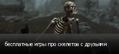 бесплатные игры про скелетов с друзьями