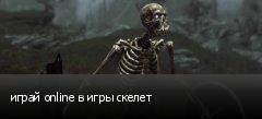 играй online в игры скелет