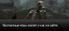 бесплатные игры скелет у нас на сайте