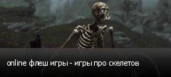 online флеш игры - игры про скелетов