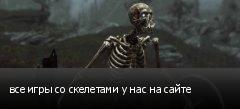 все игры со скелетами у нас на сайте
