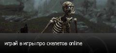 играй в игры про скелетов online