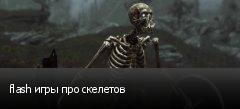 flash игры про скелетов