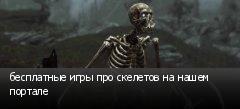 бесплатные игры про скелетов на нашем портале