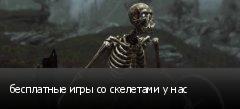 бесплатные игры со скелетами у нас