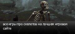 все игры про скелетов на лучшем игровом сайте