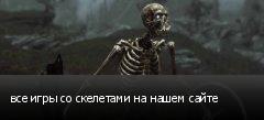 все игры со скелетами на нашем сайте
