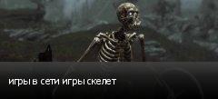 игры в сети игры скелет