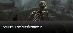 все игры скелет бесплатно