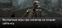 бесплатные игры про скелетов на лучшем сайте игр