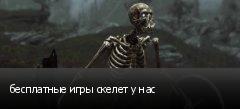 бесплатные игры скелет у нас