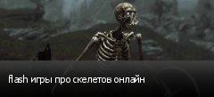 flash игры про скелетов онлайн