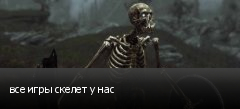 все игры скелет у нас