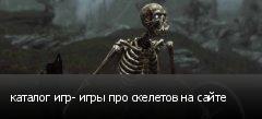 каталог игр- игры про скелетов на сайте