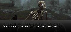 бесплатные игры со скелетами на сайте
