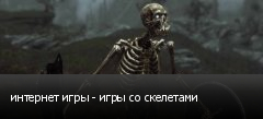 интернет игры - игры со скелетами