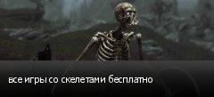 все игры со скелетами бесплатно