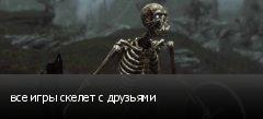 все игры скелет с друзьями