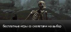 бесплатные игры со скелетами на выбор