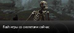flash игры со скелетами сейчас