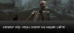 каталог игр- игры скелет на нашем сайте