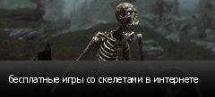 бесплатные игры со скелетами в интернете