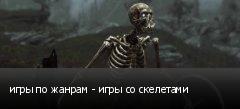 игры по жанрам - игры со скелетами