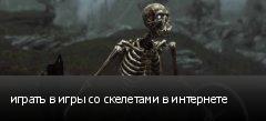 играть в игры со скелетами в интернете