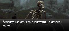 бесплатные игры со скелетами на игровом сайте