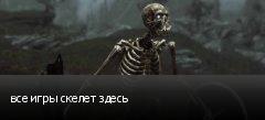 все игры скелет здесь