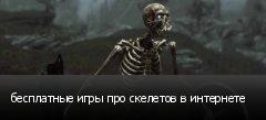 бесплатные игры про скелетов в интернете