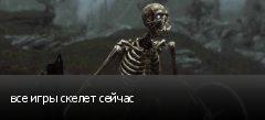 все игры скелет сейчас